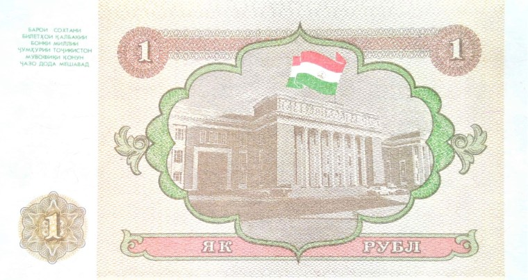 Tajikistan 1 Ruble Banknote, Year 1994 back