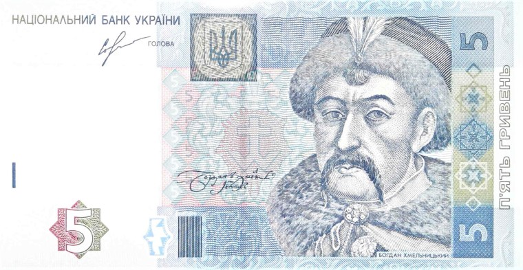 Ukraine 5 Hryvnia Banknote, Year 2013, front