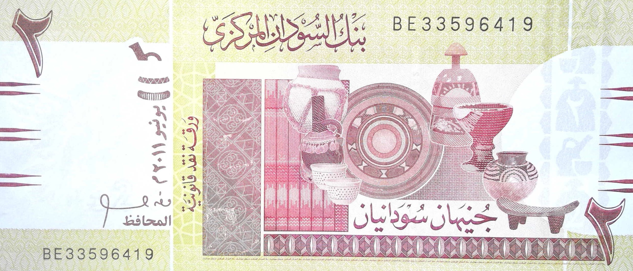 sudan 2 pound banknote year 2011 2 back featuring pottery