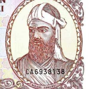 Azerbaijan 500 Manat 1993 era banknote face featuring protrait labeled Nizami Ganjavi, Sunni Muslim poet Jamal ad-Dīn Abū Muḥammad Ilyās ibn-Yūsuf ibn-Zakkī