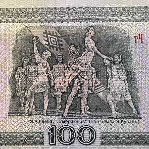 "Belarus 100 Ruble 2000 banknote back featuring ballet scene from E.A. Glebov's ""Izbrannitsa"""