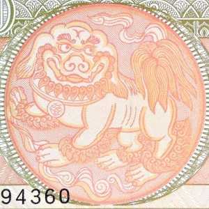Mongolia 1 Togrog 2008 banknote front (2)