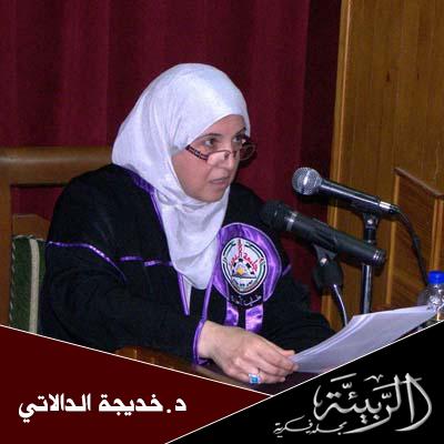 د.خديجة-الدلاتي-1