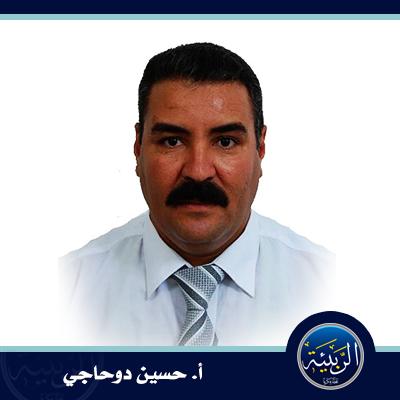 حسين دوحاجي