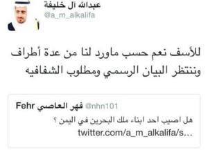Abdullah_Aly_Khalifah