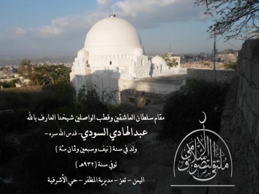 Makam_Sufi_Yaman
