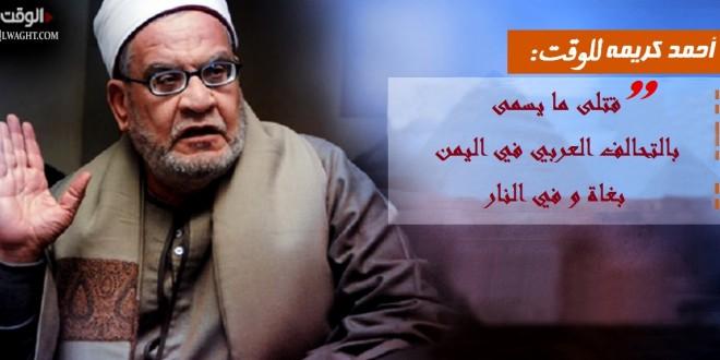 Syaikh Azhar: Ideologi Wahabi adalah Ular Beracun dalam Islam