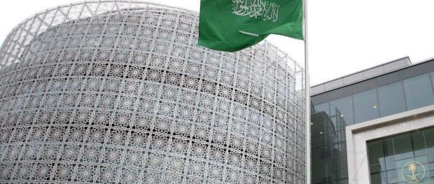 Kemenlu Saudi, Arab Saudi, Kerajaan Arab Saudi