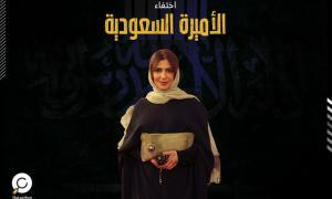Mohammed bin Salman Penjarakan Putri Basma Sejak Febuari 2019