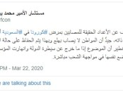 Penasihat Pangeran Bin Nayef: Saudi Rahasiakan Kasus Corona di Negaranya