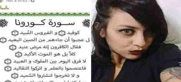 Lecehkan Al-Quran, Blogger Tunisia di Penjara 6 bulan Karena Buat Surat Corona