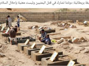 Surat Kabar Inggris: Negara Kami Ikut Andil dalam Pembantaian di Yaman