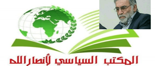 Ahli Nuklir Dibunuh, Ansarullah Yaman: Inilah Cara Musuh Cegah Kemajuan Sains Iran