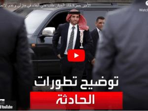 Video Pangeran Hamzah Akui Dirinya Jadi Tahanan Rumah