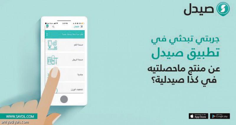 800 31a9bc675e - أفضل تطبيقات الصيدليات التي تقدم خدمة طلب الدواء أون لاين في المملكة