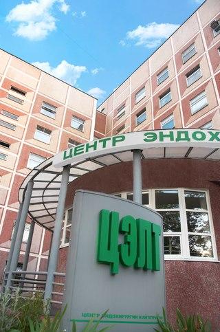 Центр эндохирургии и литотрипсии в Москве