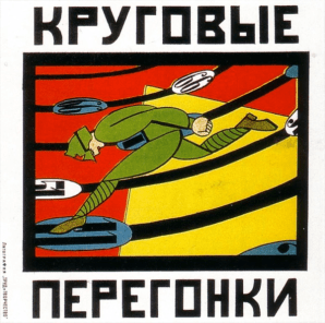 Ross Wolfe's blog has an excellent post featuring some early Soviet board games.