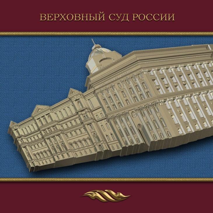 Верховный Суд России. 3D модель
