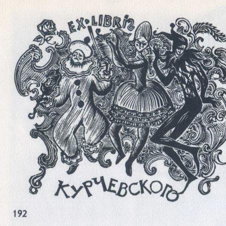 А. В. САПОЖНИКОВ. Иллюстратор