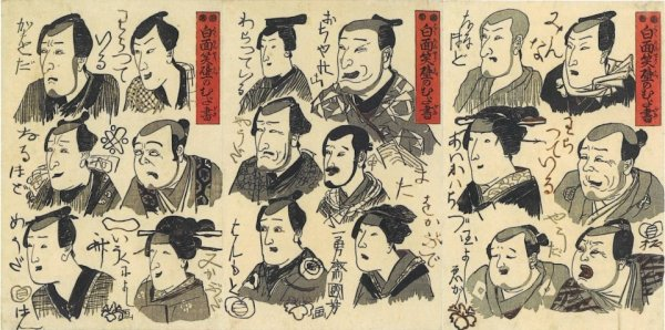 http://www.kuniyoshiproject.com/Actor's%20caricatures%20scribbled%20on%20walls.htm
