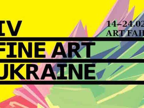 IV выставка-ярмарка FINE A
