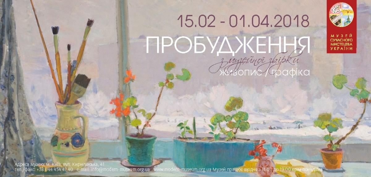 Виставка творів «Пробудження» в Музеї сучасного мистецтва України