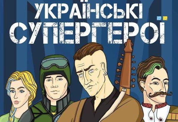 komiks_ukr superhero