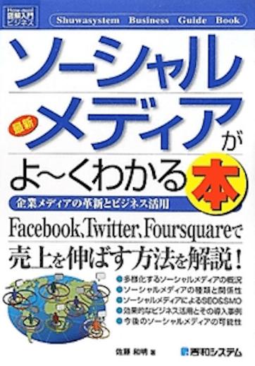図解入門ビジネス 最新ソーシャルメディアがよーくわかる本