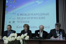 Открытие Международных Педчтений