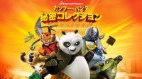 ドリームワークス カンフー・パンダ:秘密コレクション