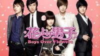 花より男子 ~Boys Over Flowers