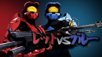 レッド VS ブルー