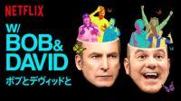 ボブとデヴィッドと
