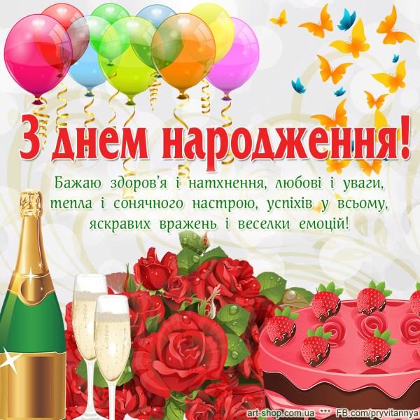 Листівки з побажаннями прозою, українською