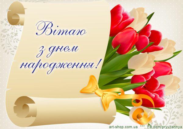 Вітання з квітами до Дня народження ⋆ для мами, З Днем ...