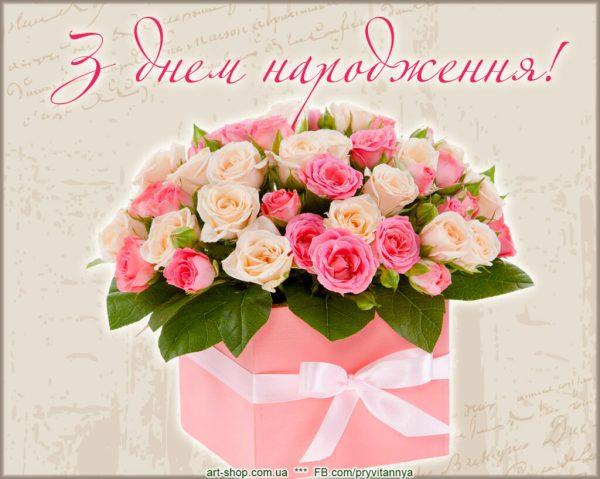 Букет квітів, картинка до Дня народження ⋆ для доньки, для ...