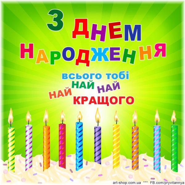 Привітання до Дня народження ⋆ другу, З Днем Народження, з ...