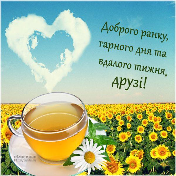 Доброго ранку, дня, вечора ⋆ Картинки, листівки, привітання.