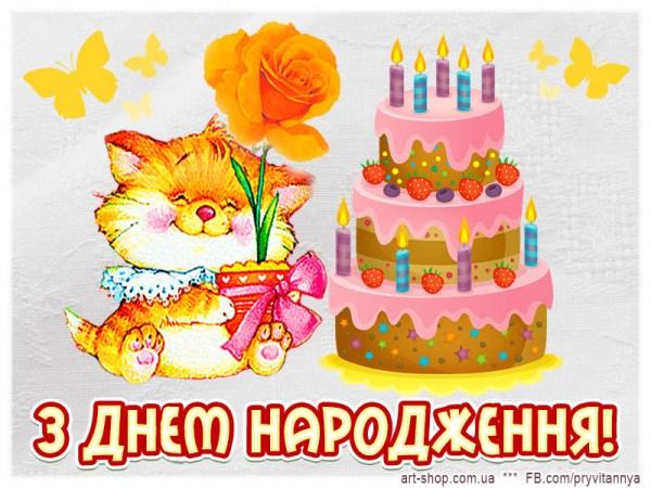 Вітання з котиком та тістечком до Дня народження ⋆ дитині ...