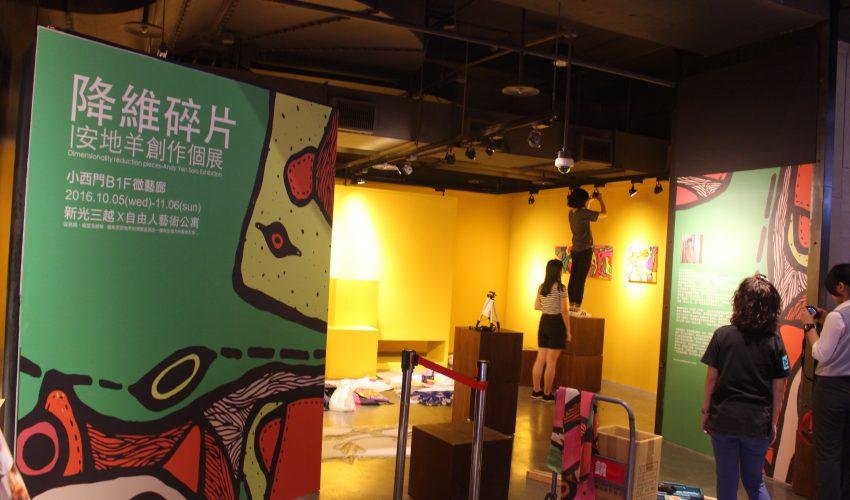 自由人藝術公寓, 實習生, Freedom Men Art Apartments, 台中, 實習計畫