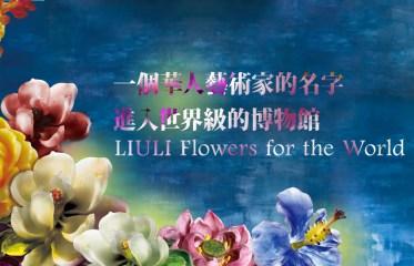 The Liuli Flower for the World.琉璃花的世界足跡