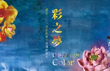 Dream in Color.彩之夢