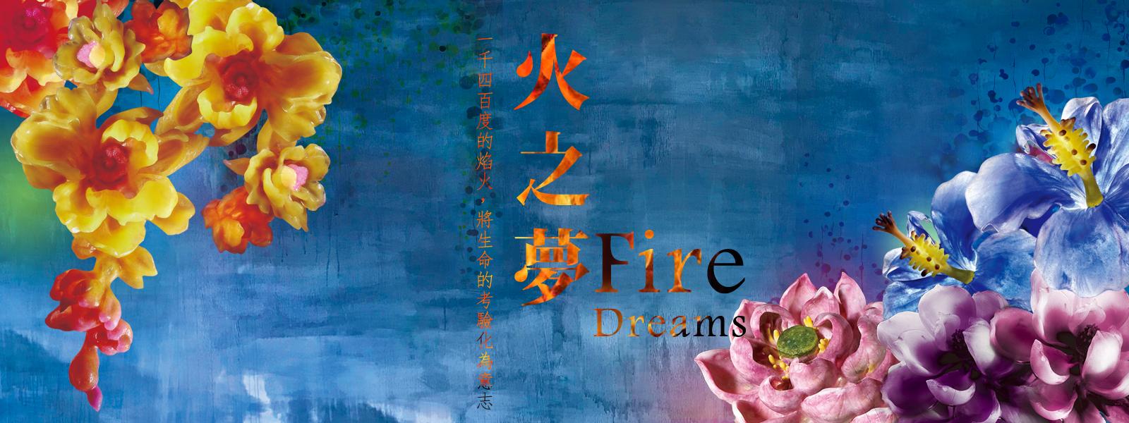 Fire Dreams.火之夢