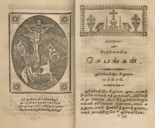 Nanamirta tatakam… (Tamil Catechism), 1858. Rare Book Collection, The University of Chicago Library. A book of Catholic catechism translated into Tamil.