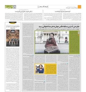 http://art.rozati.com/wp-content/uploads/2015/02/esfahanziba9.jpg