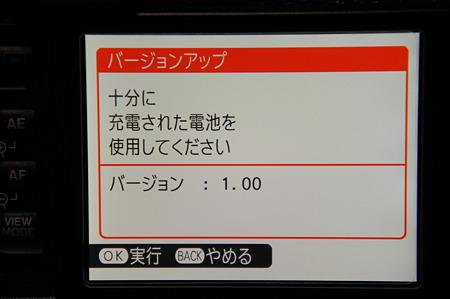 富士フイルム X100 ファームアップ 1
