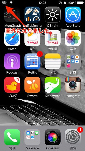 iPhoneスクショ