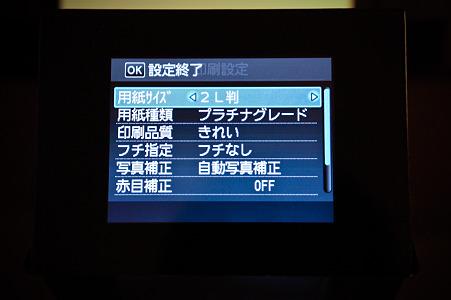 PIXUS MG6130運動会プリント:05
