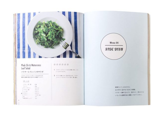 Recipe Book of Phak Chi, Photo by Ketsiree Wongwan