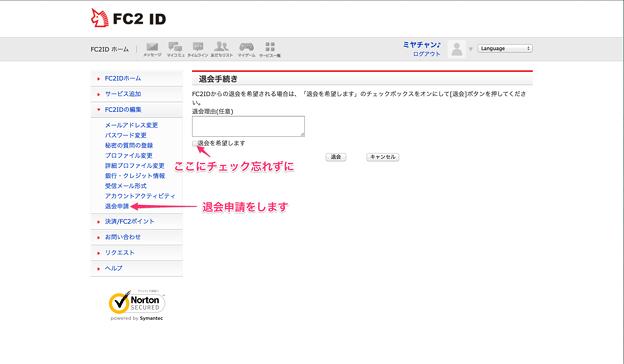 FC2退会5